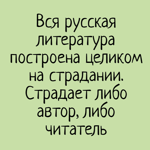 изображение: Вся русская литература построена целиком на страдании. Страдает либо автор, либо читатель #Прикол