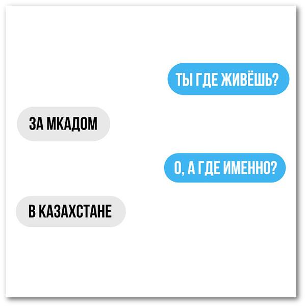 изображение: - Ты где живёшь? - За МКАДом - О, а где именно? - В Казахстане #CМС приколы