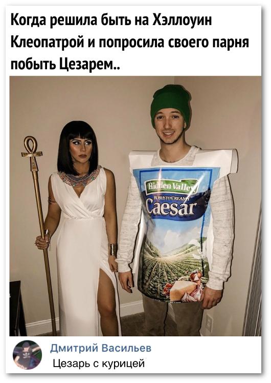 изображение: Когда решила быть на Хэллоуин Клеопатрой и попросила своего парнем побыть Цезарем. - Цезарь с курицей #Прикол