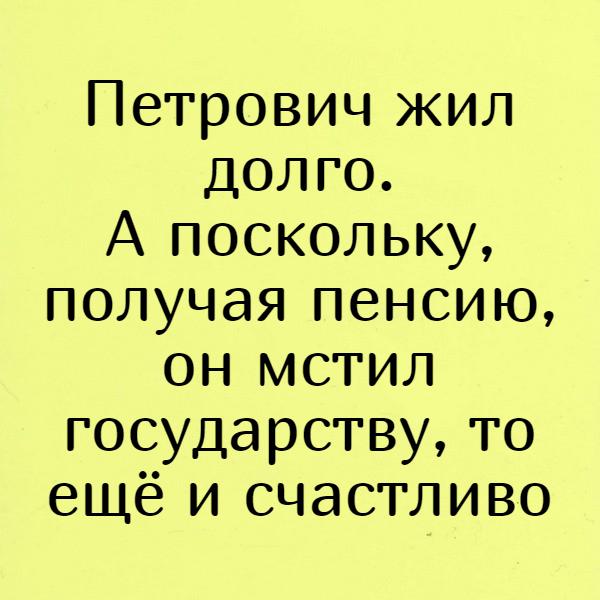 Петрович жил долго. А поскольку, получая пенсию, он мстил государству, то ещё и счастливо | #прикол