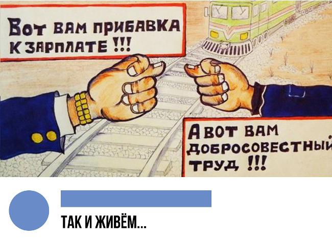 изображение: - Вот вам прибавка к зарплате! - А вот вам добросовестный труд! - Так и живём #Прикол