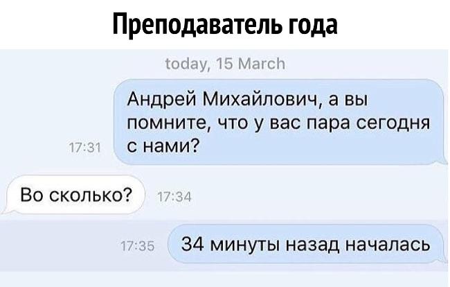 изображение: Преподаватель года: Андрей Михайлович, а вы помните, что у вас пара сегодня с нами? - Во сколько? - 34 минуты назад началась #CМС приколы