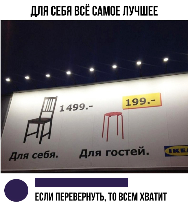 изображение: Для себя всё самое лучшее. Реклама стульев Ikea: Для себя. Для гостей. - Если перевернуть, то всем хватит #Смешные объявления