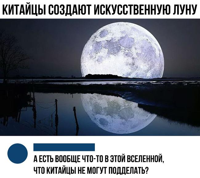 изображение: Китайцы создают искусственную луну. - А есть вообще что-то в этой Вселенной, что китайцы не могут подделать? #Прикол