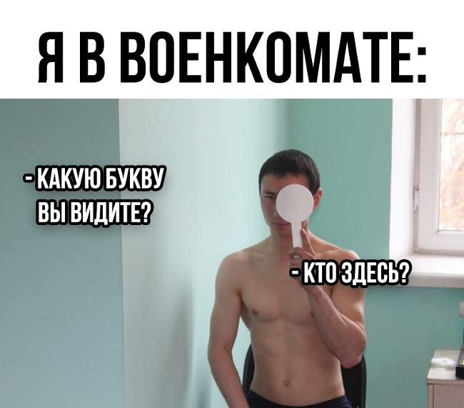 изображение: Я в военкомате: - Какую букву вы видите? - Кто здесь? #Прикол