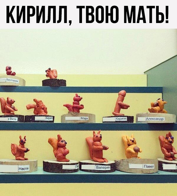 изображение: Детские поделки из пластилина - Кирилл, твою мать #Прикол