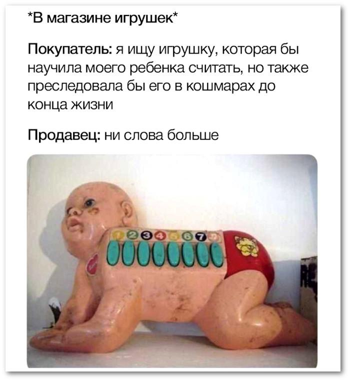 изображение: В магазине игрушек: Покупатель: - Я ищу игрушку, которая бы научила моего ребенка считать, но также преследовала бы его в кошмарах до конца жизни. Продавец: - Ни слова больше #Прикол