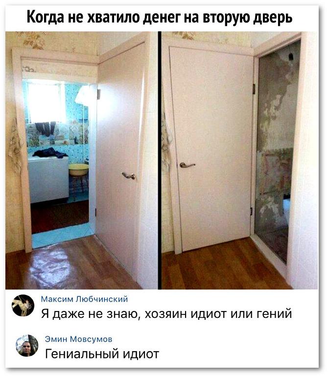 изображение: Когда не хватило денег на вторую дверь. Я даже не знаю, хозяин идиот или гений. - Гениальный идиот #Прикол