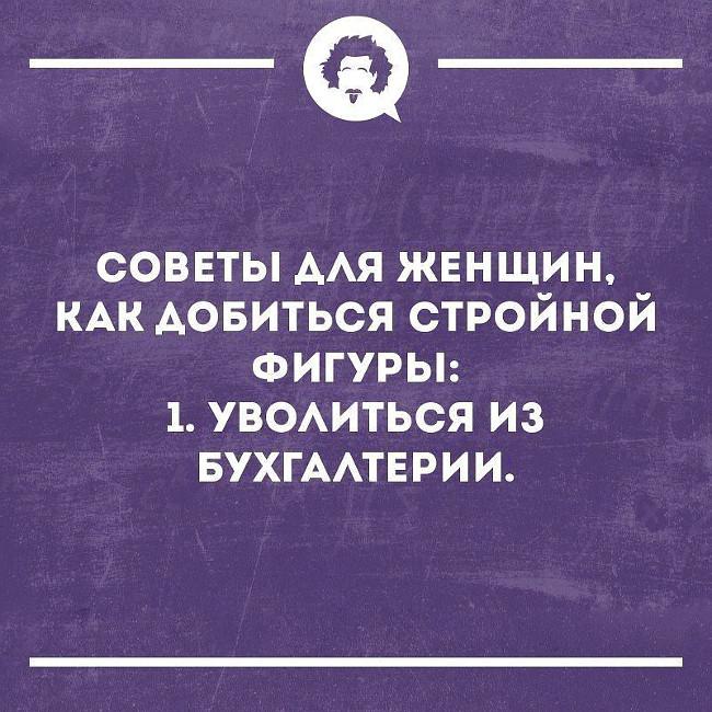 изображение: Советы для женщин, как добиться стройной фигуры: 1. Уволиться из бухгалтерии #Прикол