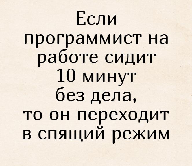 изображение: Если программист на работе сидит 10 минут без дела, то он переходит в спящий режим #Прикол