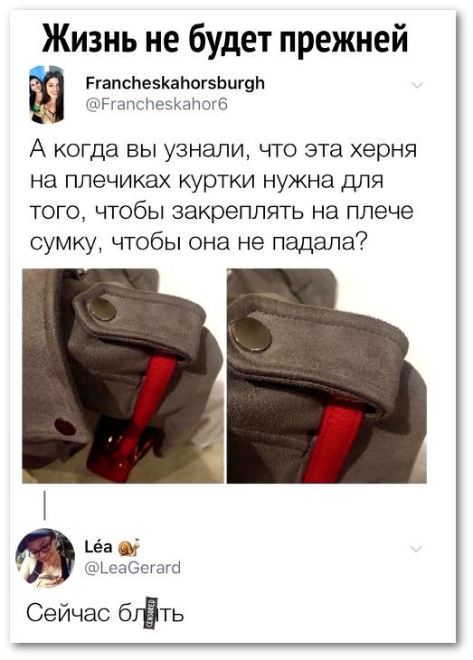 изображение: Жизнь никогда не будет прежней: А когда вы узнали, что эта херня на плечиках куртки нужна для того, чтобы закреплять на плече сумку, чтобы она не падала? #Прикол
