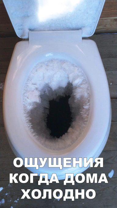 изображение: Ощущения, когда дома холодно #Прикол