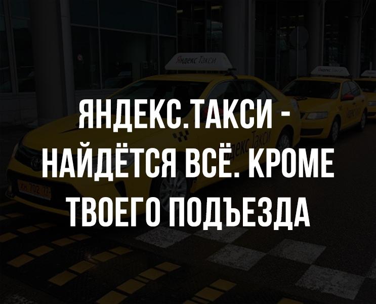 изображение: Яндекс. Такси - найдётся всё, кроме твоего подъезда #Прикол