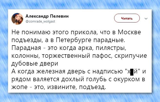 изображение: Не понимаю этого прикола, что в Москве подъезды, а в Петербурге парадные. Парадная - это когда арка, пилястры, колонны, торжественный пафос, скрипучие дубовые двери. А когда железная дверь с надписью 'х*й' и рядом валяется дохлый голубь с окурком ... #Прикол