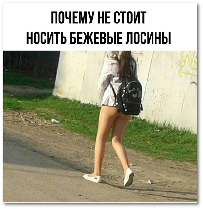 изображение: Почему не стоит носить бежевые лосины #Прикол