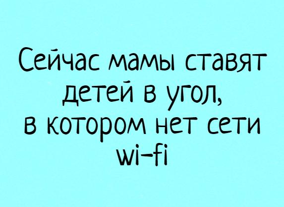 изображение: Сейчас мамы ставят детей в угол, в котором нет сети wi-fi #Прикол