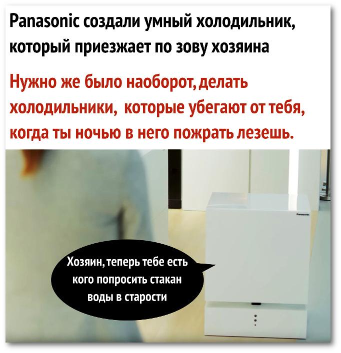 изображение: Panasonic создали умный холодильник, который приезжает по зову хозяина. - Нужно же было наоборот делать холодильники, которые убегают от тебя, когда ты ночью в него пожрать лезешь. - Хозяин, теперь тебе есть у кого попросить стакан воды в старости #Прикол