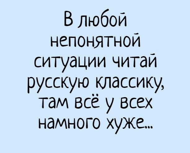 изображение: В любой непонятной ситуации читай русскую классику, там всё у всех намного хуже... #Прикол