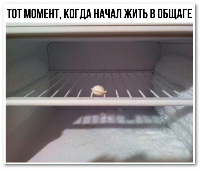 изображение: Тот момент, когда начал жить в общаге #Прикол