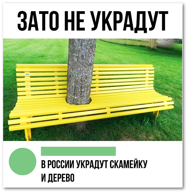 изображение: - Зато не украдут. - В России украдут скамейку и дерево #Прикол