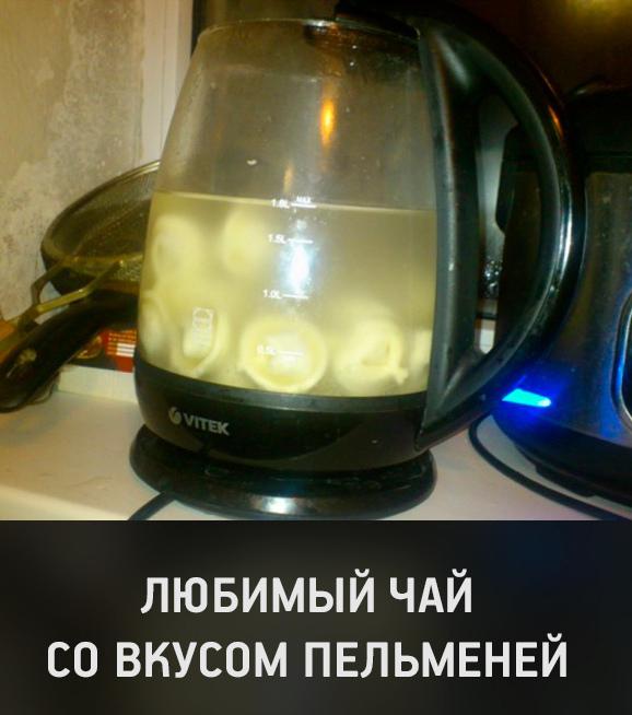 изображение: Любимый чай со вкусом пельменей #Прикол