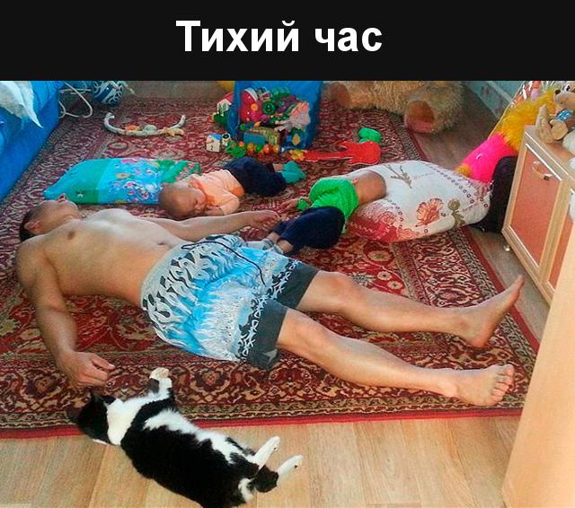 изображение: Тихий час #Прикол