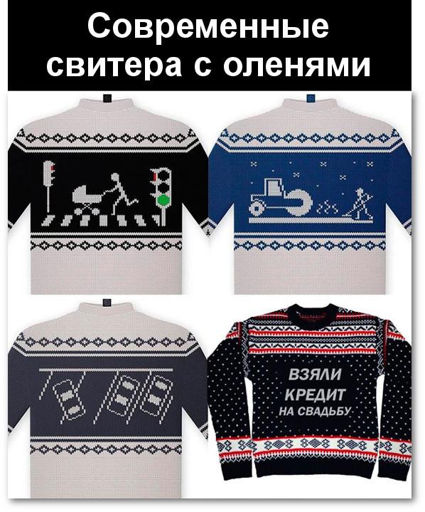 изображение: Современные свитера с оленями #Прикол