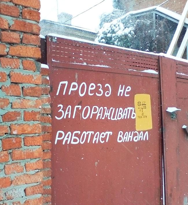 изображение: Надпись на воротах: Проезд не загораживать, работает вандал #Смешные объявления