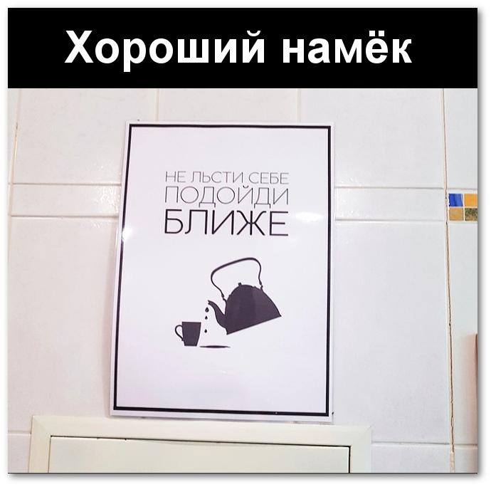 изображение: Хороший намёк: Не льсти себе, подойди поближе #Смешные объявления