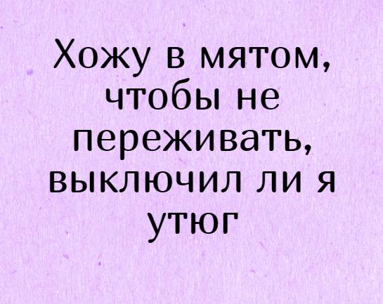 изображение: Хожу в мятом, чтобы не переживать, выключил ли я утюг #Прикол