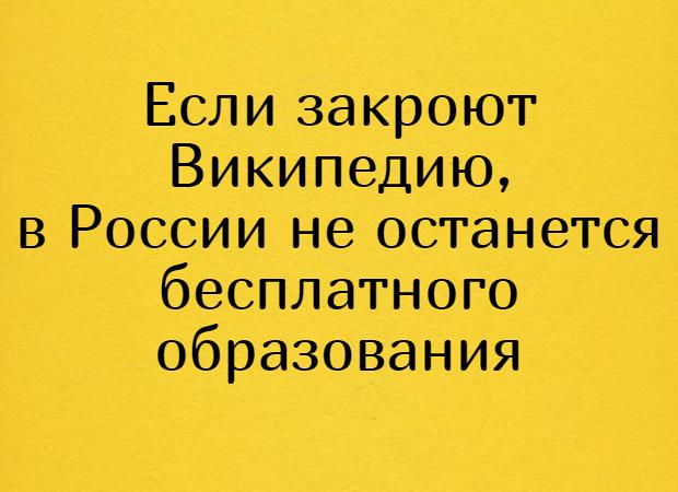 изображение: Если закроют Википедию, в России не останется бесплатного образования #Прикол