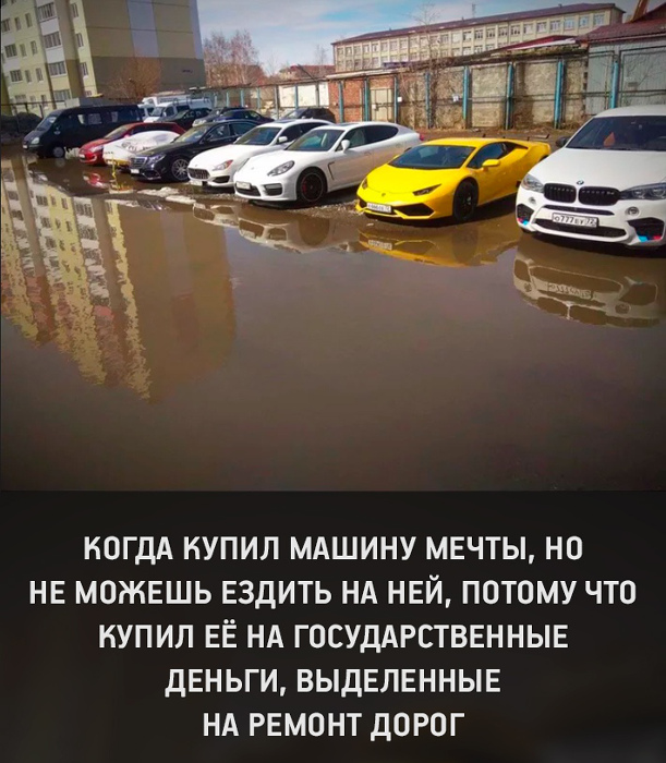 изображение: Когда купил машину мечты, но не можешь ездить на ней, потому что купил ее на государственные деньги, выделенные на ремонт дорог. #Прикол
