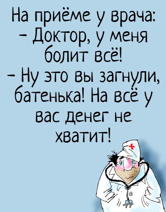 изображение: На приёме у врача: - Доктор, у меня болит всё! - Ну это вы загнули, батенька! На всё у вас денег не хватит! #Прикол