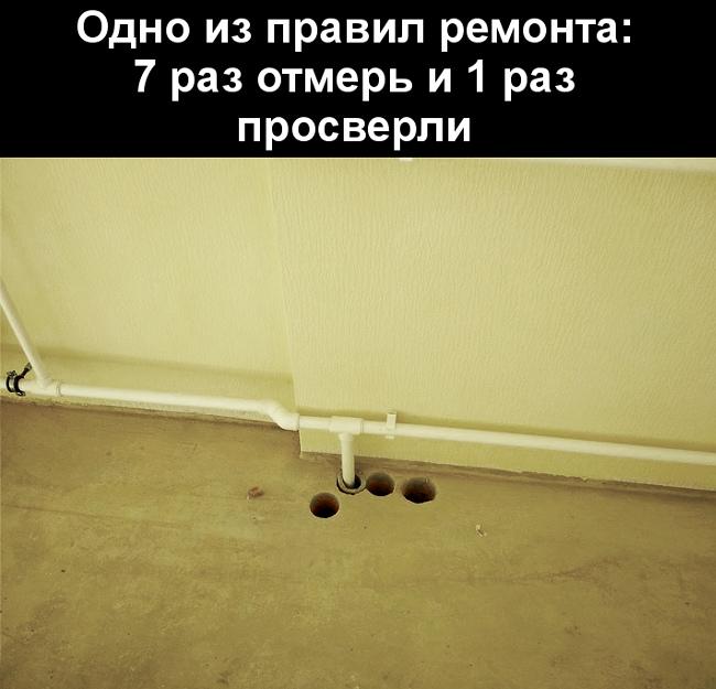 изображение: Одно из правил ремонта: 7 раз отмерь и 1 раз просверли #Прикол