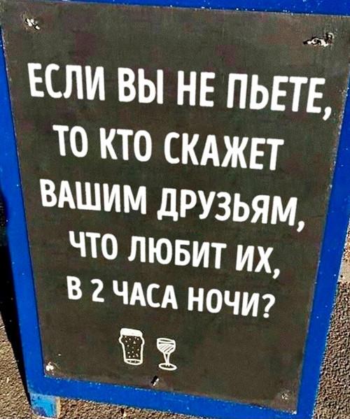 изображение: Если вы не пьёте, то кто скажет вашим друзьям, что любит их, в 2 часа ночи? #Смешные объявления
