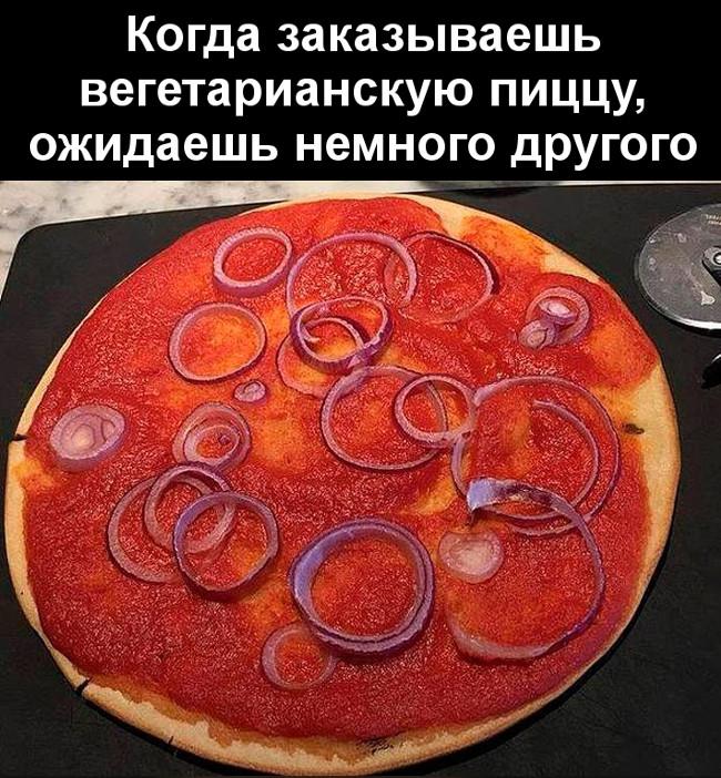 изображение: Когда заказываешь вегетарианскую пиццу, ожидаешь немного другого #Прикол