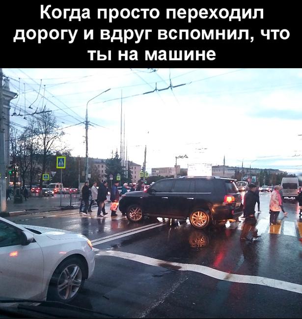 изображение: Когда просто переходил дорогу и вдруг вспомнил, что ты на машине #Прикол