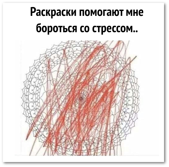 изображение: Раскраски помогают мне бороться со стрессом #Прикол