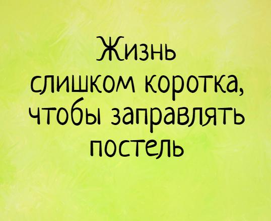 изображение: Жизнь слишком коротка, чтобы заправлять постель #Прикол