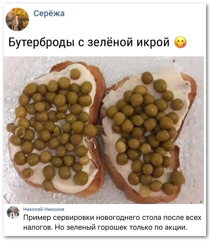изображение: Бутерброды с зелёной икрой. - Пример сервировки новогоднего стола после всех налогов. Но зелёный горошек только по акции. #Прикол