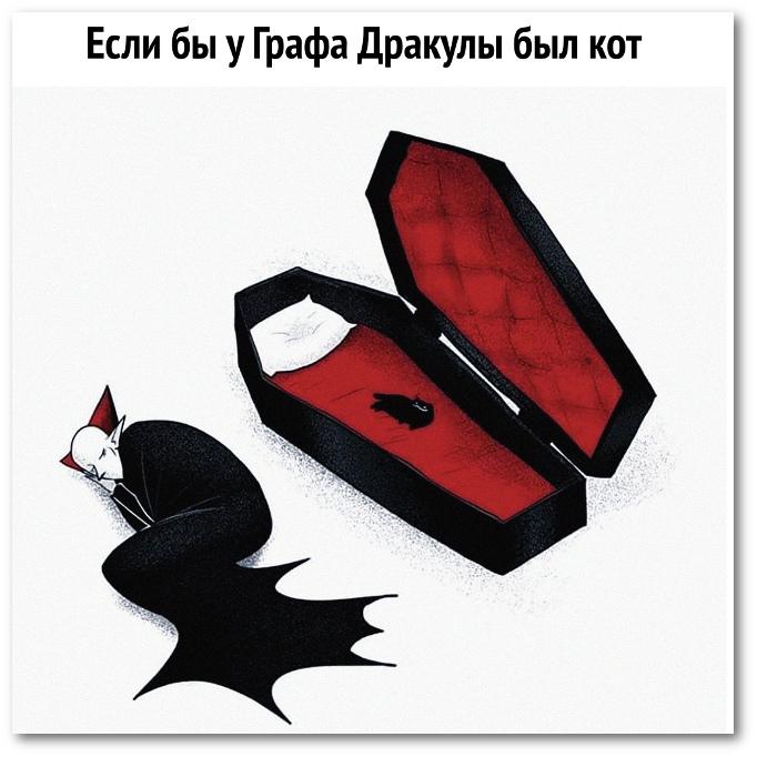 изображение: Если бы у Графа Дракулы был кот #Прикол