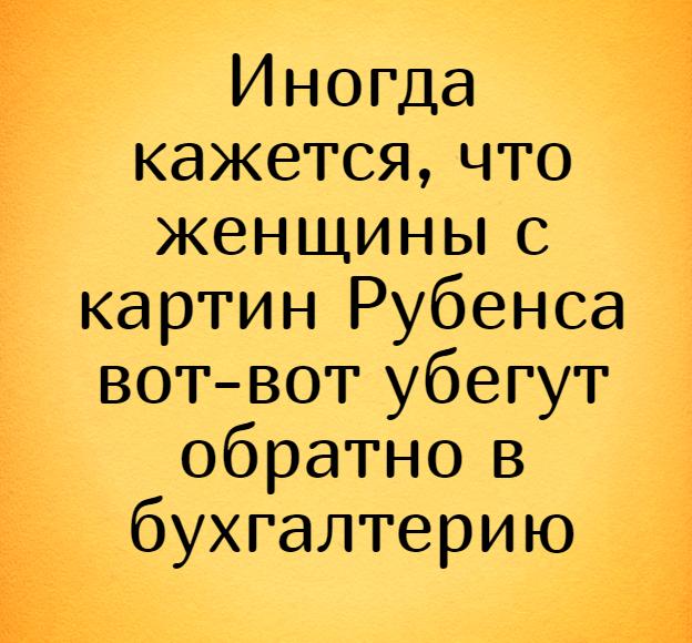 изображение: Иногда кажется, что женщины с картин Рубенса вот-вот убегут обратно в бухгалтерию #Прикол