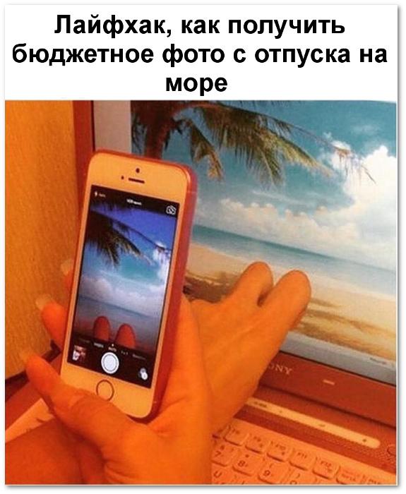 изображение: Лайфхак, как получить бюджетное фото с отпуска на море #Прикол