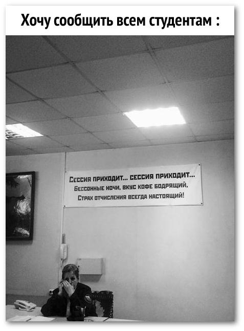 изображение: Хочу сообщить всем студентам: Сессия приходит ... сессия приходит ... Бессонные ночи, вкус кофе бодрящий, Страх отчисления всегда настоящий! #Смешные объявления