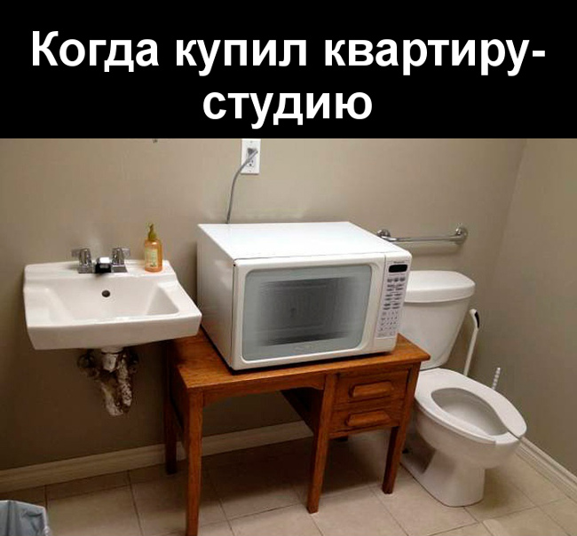 изображение: Когда купил квартиру-студию #Прикол