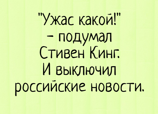 изображение: 'Ужас какой!' - подумал Стивен Кинг. И выключил российские новости. #Прикол