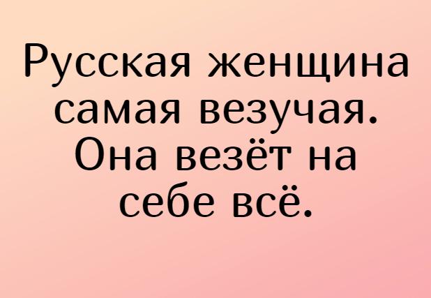 изображение: Русская женщина самая везучая. Она везёт на себе всё. #Прикол