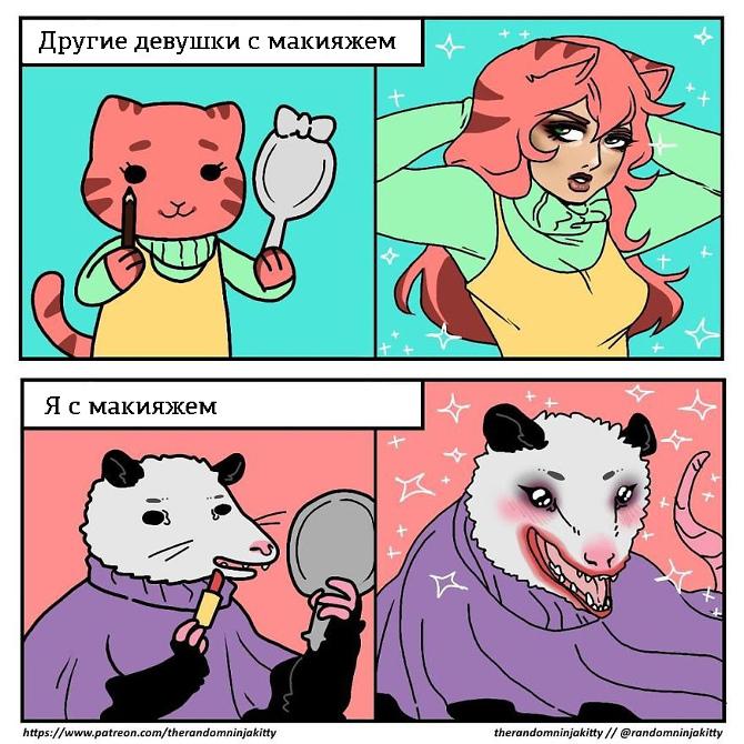 изображение: Другие девушки с макияжем. Я с макияжем. #Прикол