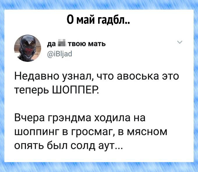 изображение: Недавно узнал, что авоська это теперь шоппер. Вчера грэндма ходила на шоппинг в гросмаг, в мясном опять был солд аут. #Прикол