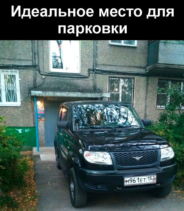 изображение: Идеальное место для парковки #Прикол